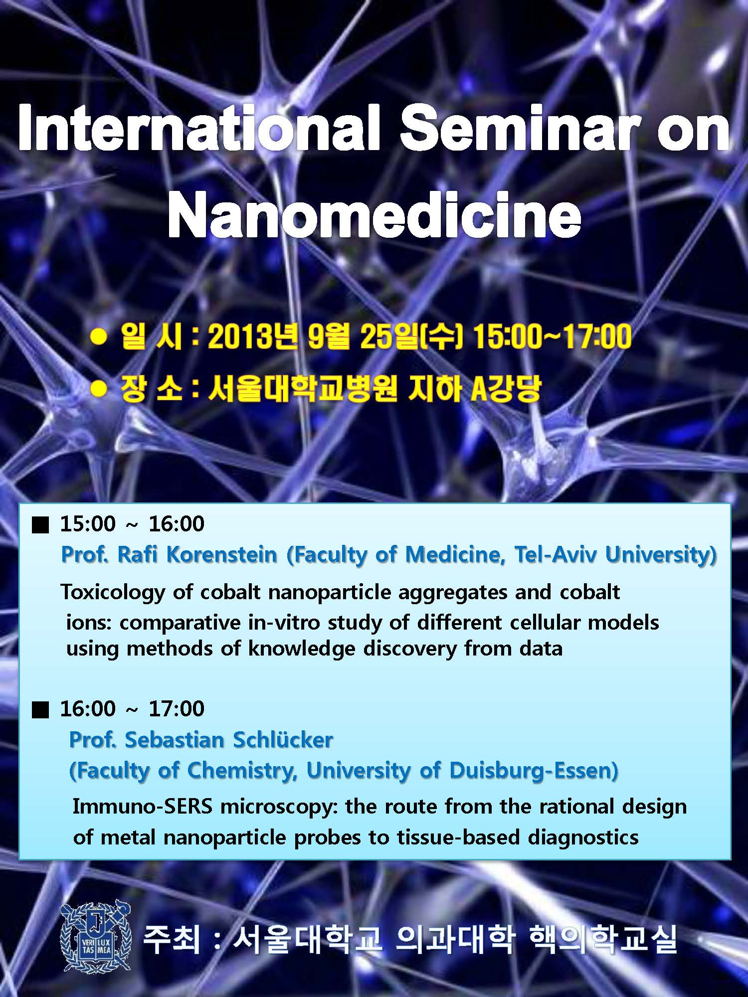 Internation seminar on nanomedicine포스터(09.25).jpg